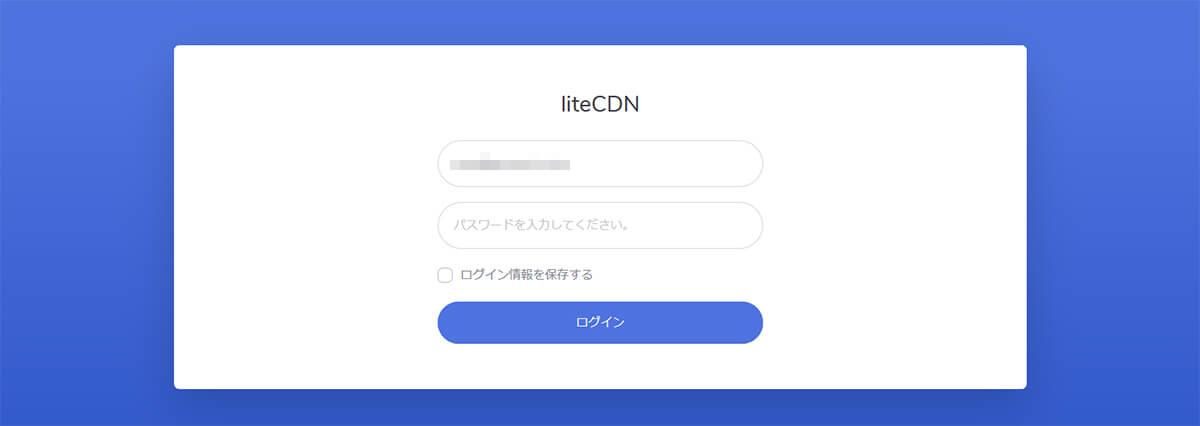 liteCDN導入(管理画面ログイン)