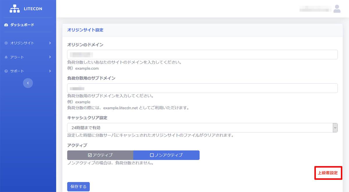 liteCDN導入(オリジンサイト上級者設定)