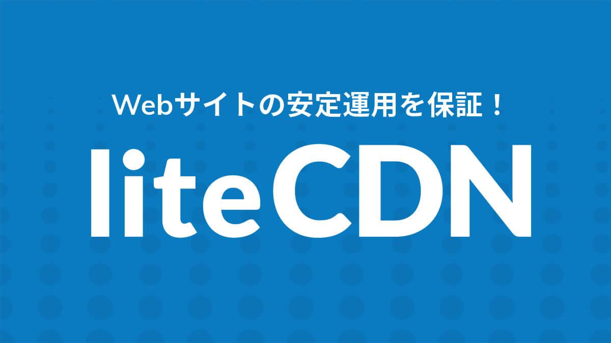 Webサイトの安定運用を保証!liteCDN