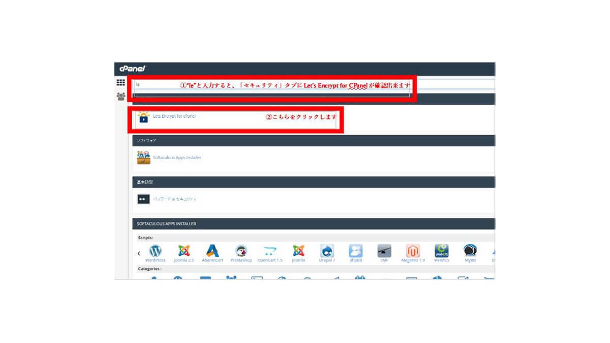 グランパワーの無料SSL設定方法